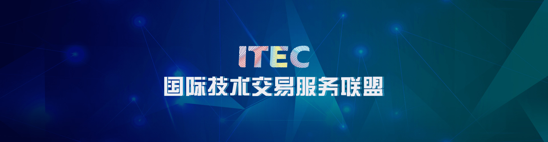 国际技术贸易