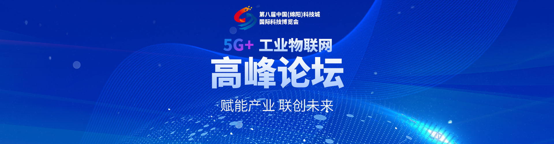 5G高峰论坛