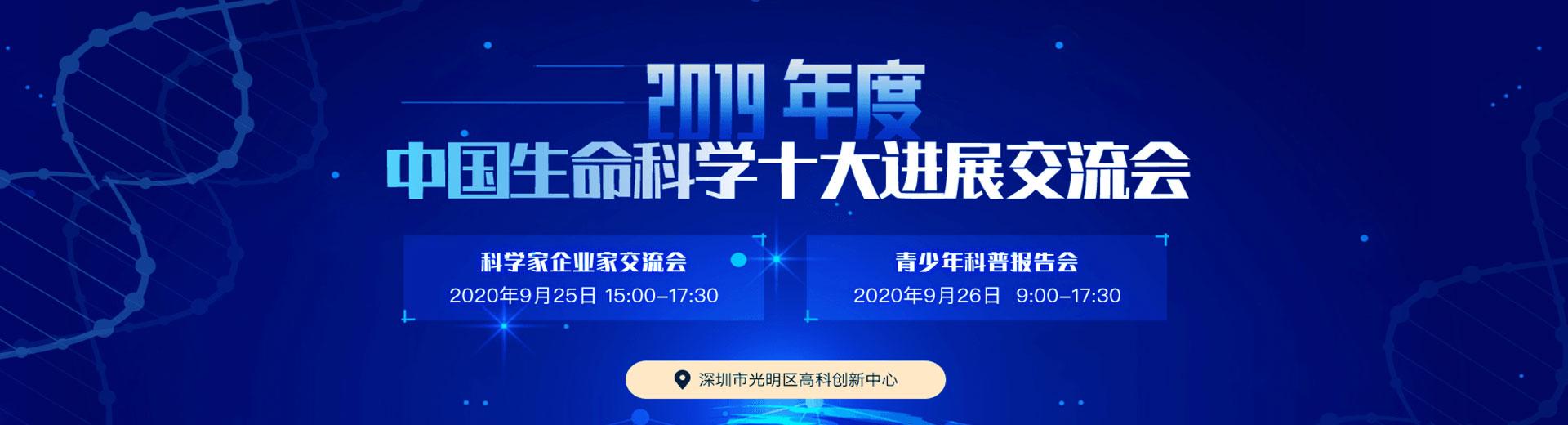 2019 年度中国生命科学十大进展交流会