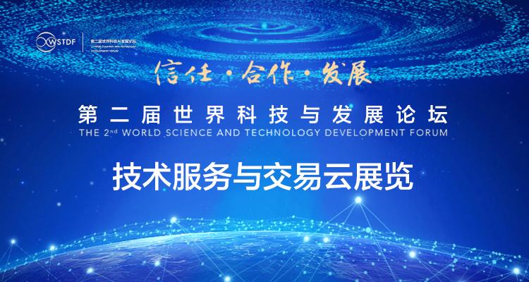 第二届世界科技与发展论坛