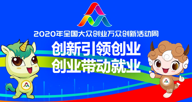 2020全国大众创业万众创新活动周