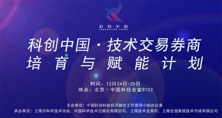 科创中国·技术交易券商培育与赋能计划(北京站)