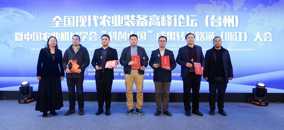 """15-中国农业机械学会""""科创中国""""成果转化路演(浙江)大会 (176).JPG"""