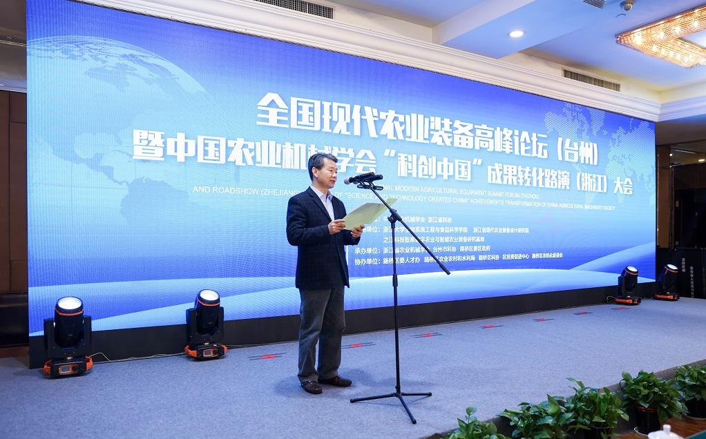 """2-中国农业机械学会""""科创中国""""成果转化路演(浙江)大会 (27).JPG"""