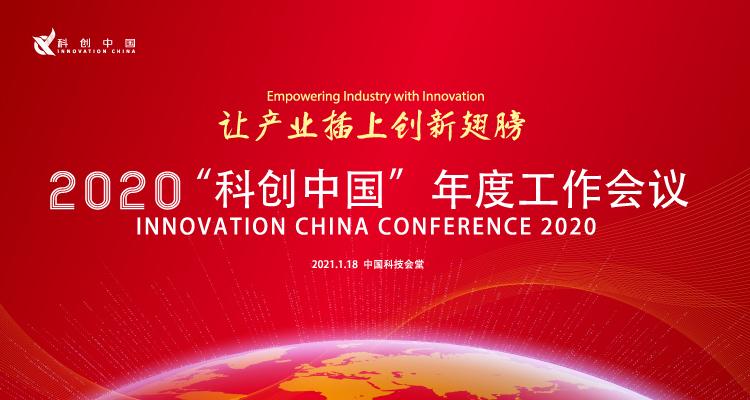 """2020""""科创中国""""年度工作会议在线直播"""