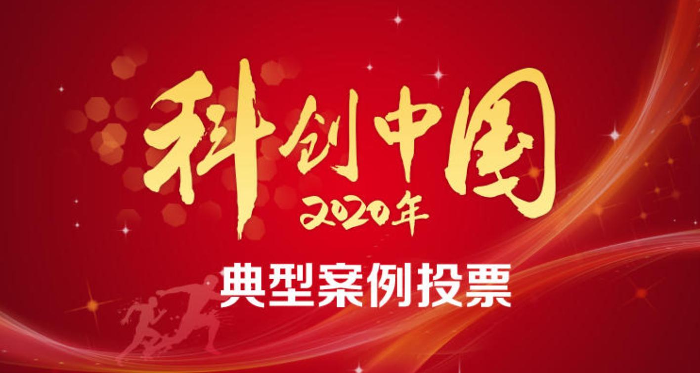 """2020年""""科创中国""""典型案例投票"""