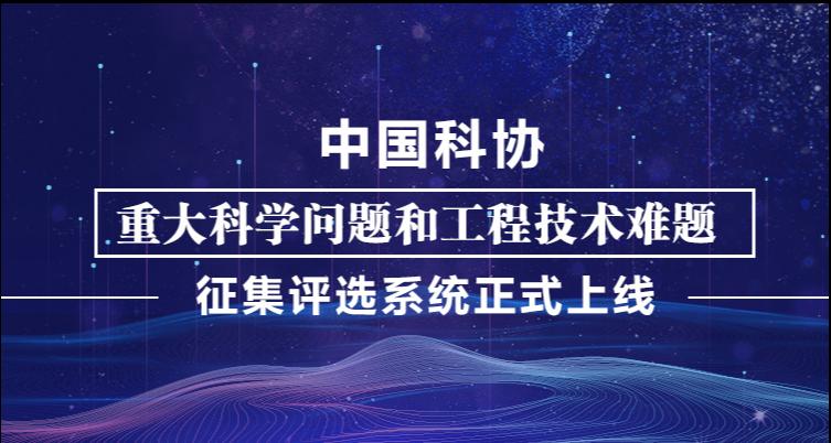 中国科协重大科学问题和工程技术难题征集评选系统正式上线