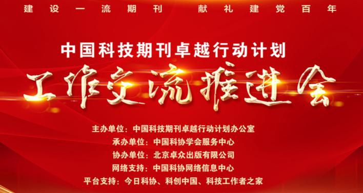 直播预告丨中国科技期刊卓越行动计划工作交流推进会明日召开