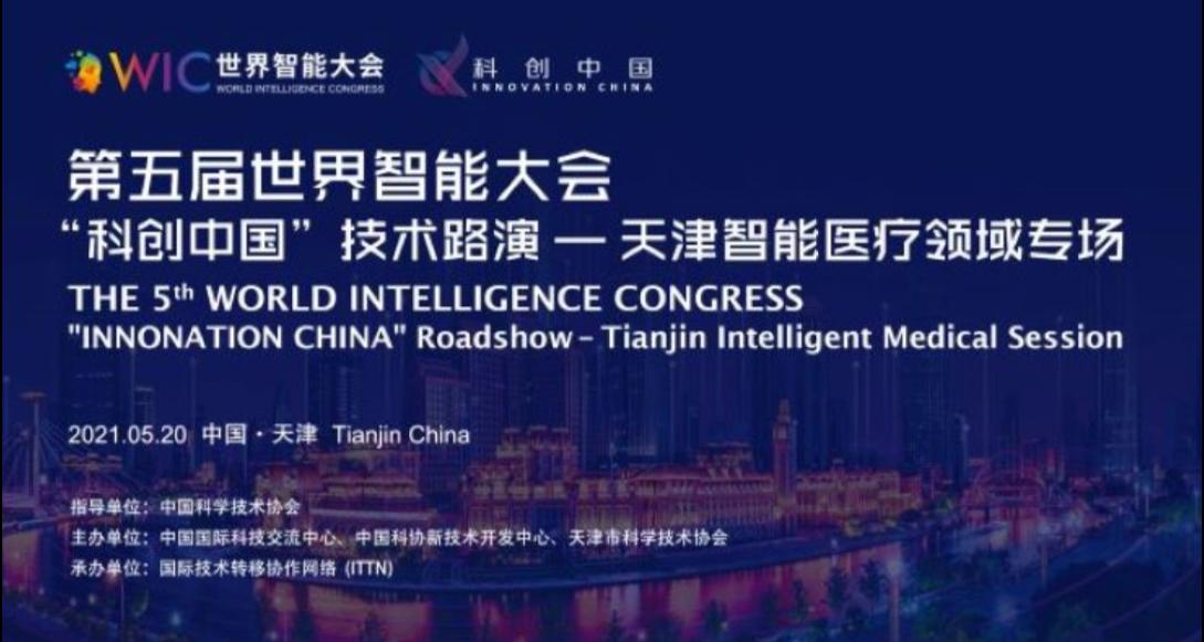 """""""科创中国""""技术路演——天津智能医疗领域专场"""