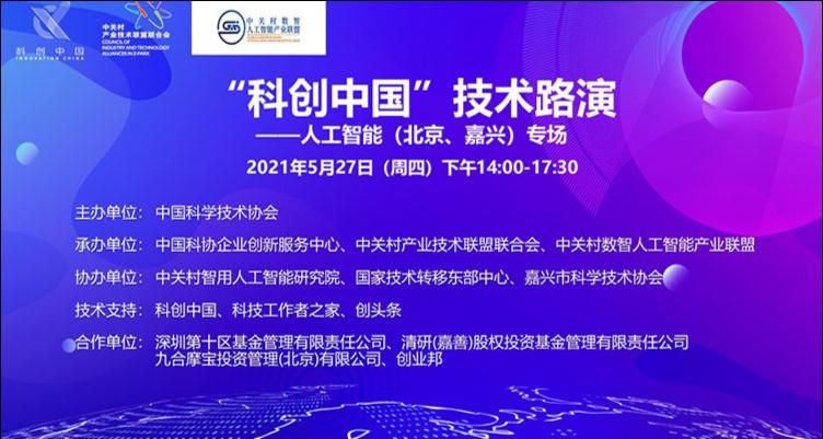 """""""科创中国""""技术路演——人工智能(北京、嘉兴)专场"""