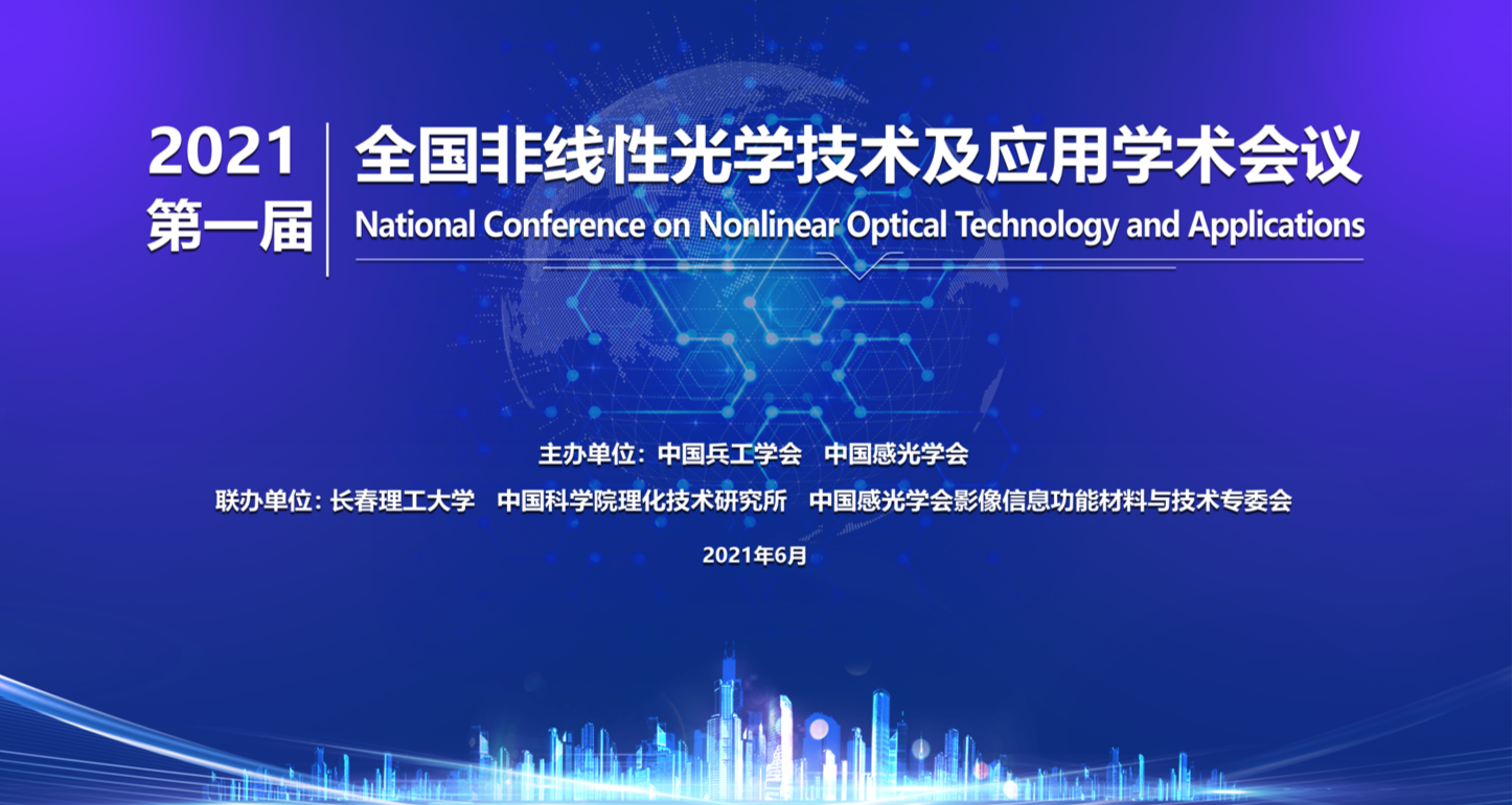 2021第一届非线性光学技术及应用学会会议