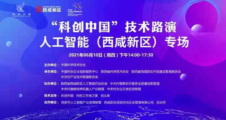 科创中国技术路演人工智能(西咸新区)专场