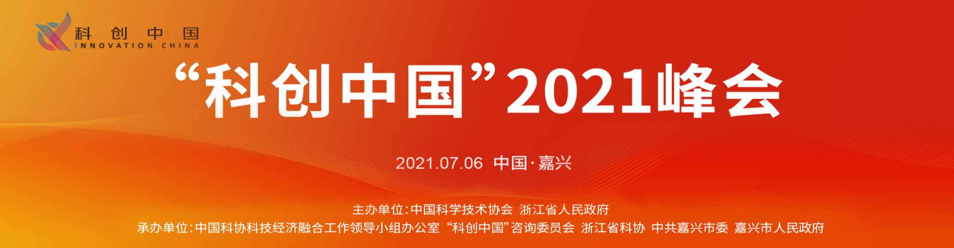 """""""科创中国""""2021峰会"""