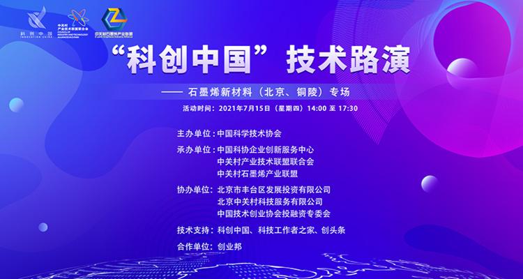 """""""科创中国""""技术路演——石墨烯新材料(北京、铜陵)专场"""