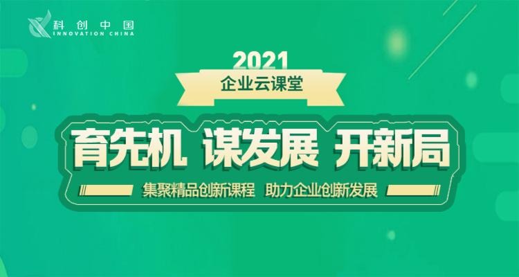 """2021""""科创中国""""企业云课堂"""