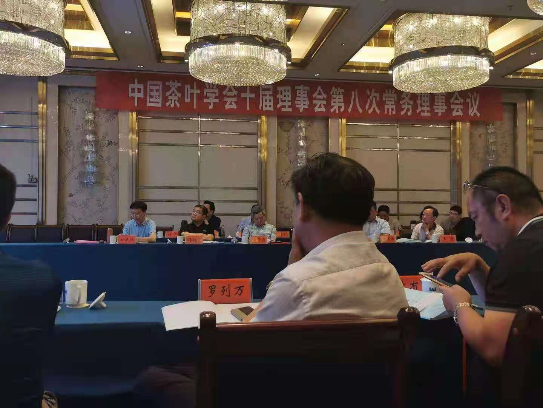 """安康成功申办""""2022年中国茶叶科技年会"""""""