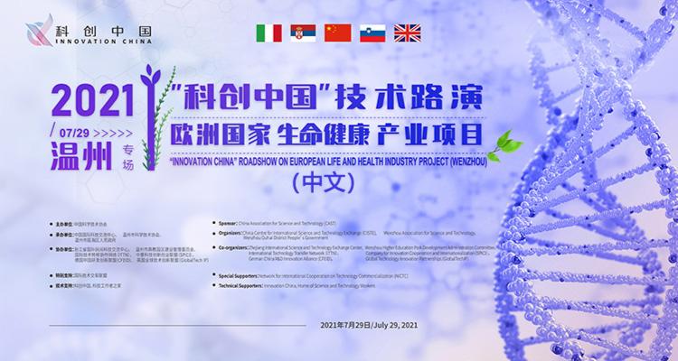 """科创中国""""技术路演—欧洲国家生命健康产业项目(温州)专场活动"""