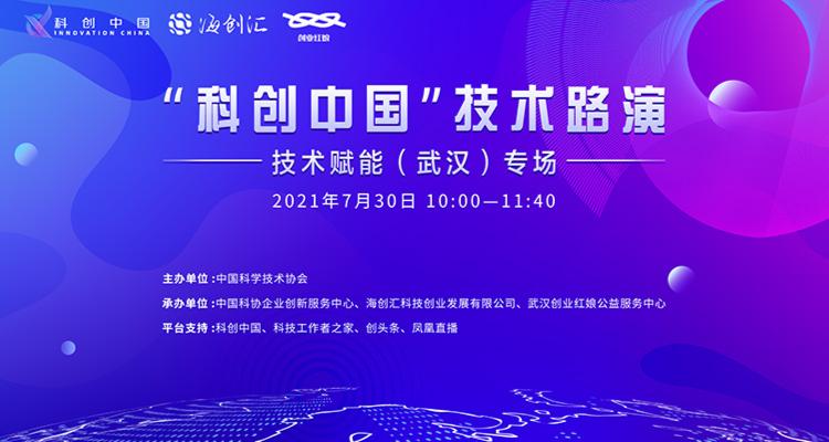 """""""科创中国""""技术路演——技术赋能(武汉)专场活动"""