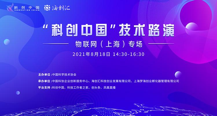 """""""科创中国""""技术路演—物联网(上海)专场活动预告"""