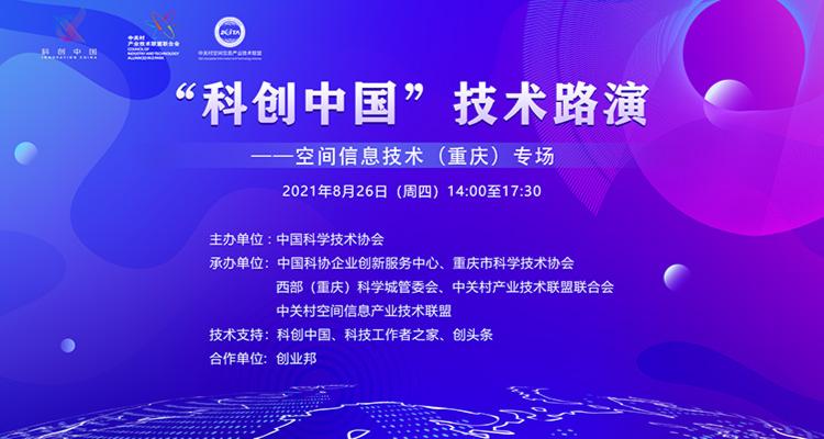 空间信息技术(重庆)专场