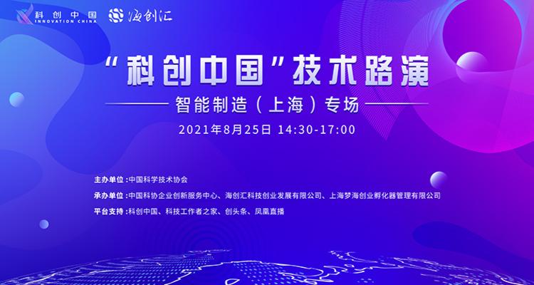 """""""科创中国""""技术路演 智能制造(上海)专场活动预告"""