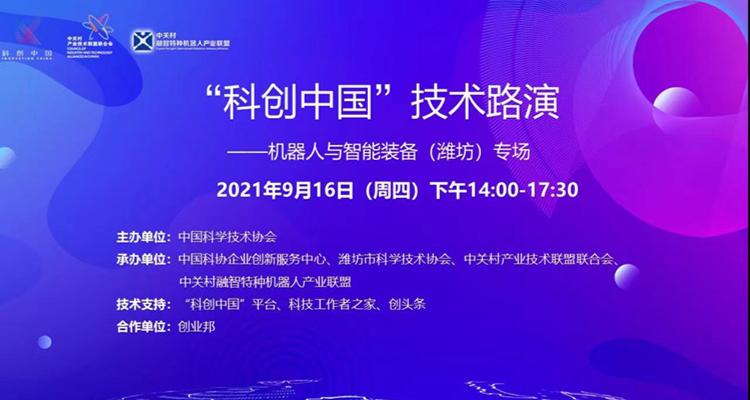 """""""科创中国""""技术路演——机器人与智能装备(潍坊)专场活动"""