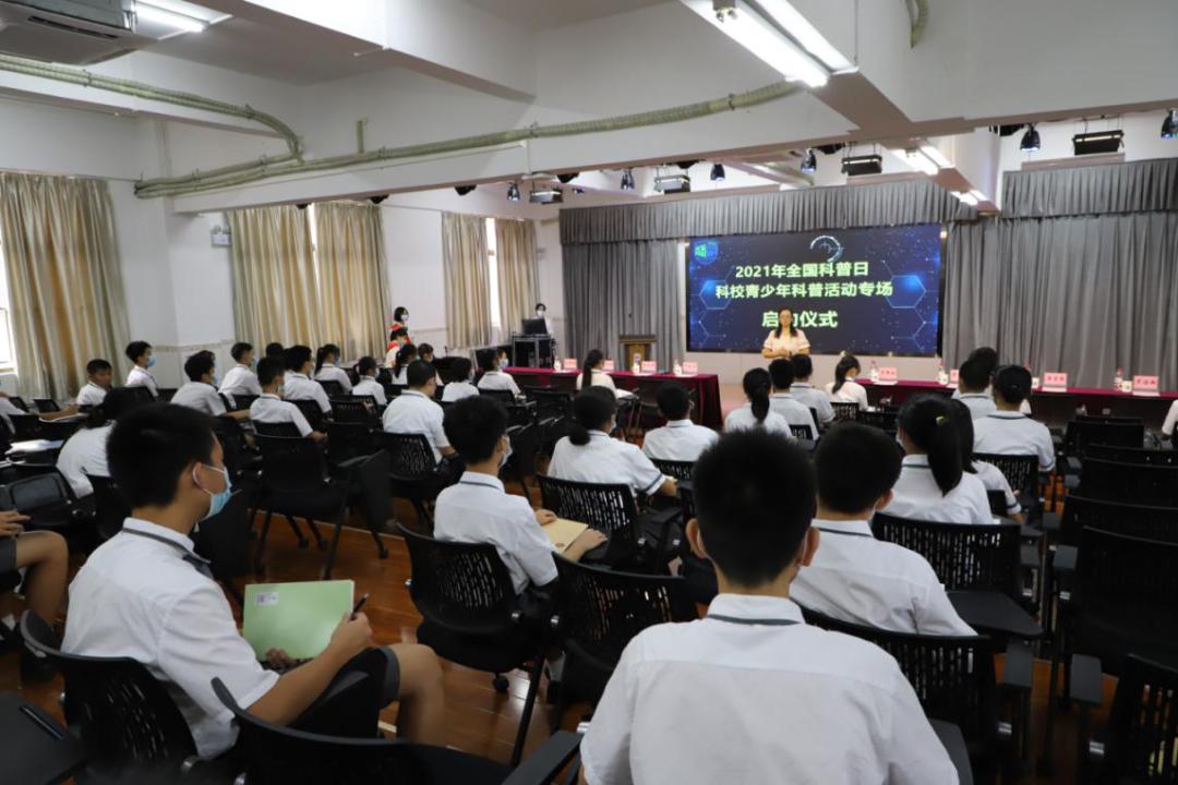 广州各区全国科普日活动精彩纷呈,院士大咖寄语助燃青少年科普