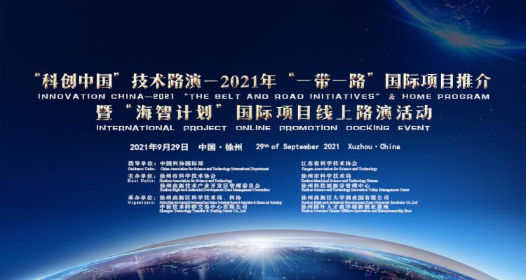 """""""科创中国""""技术路演-2021年""""一带一路""""国际项目推介暨""""海智计划""""国际项目"""