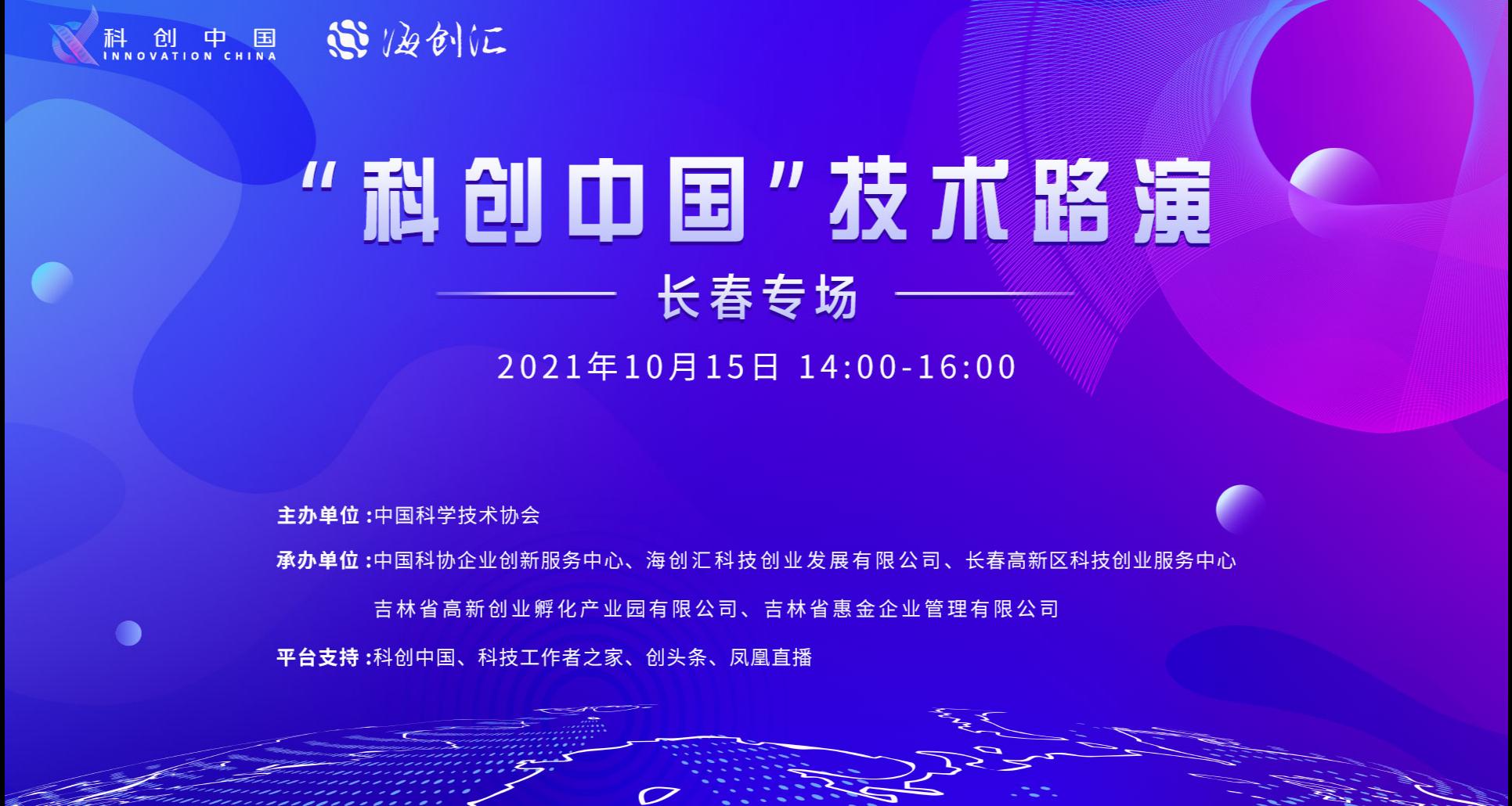 """""""科创中国""""技术路演——长春专场活动预告"""