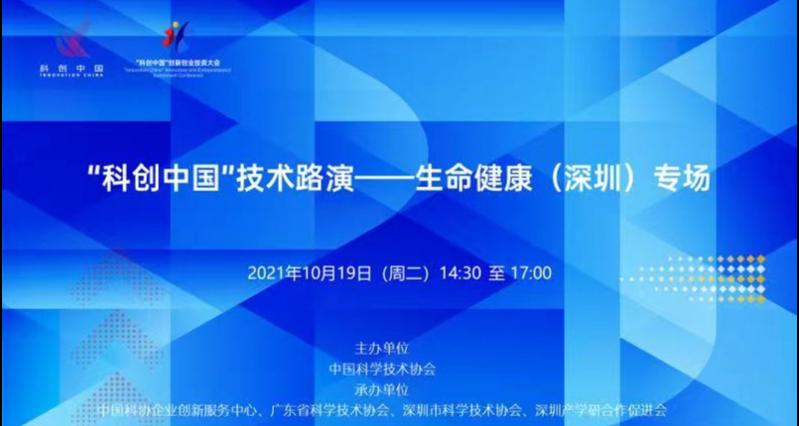 """""""科创中国""""技术路演——生命健康(深圳)专场活动预告"""