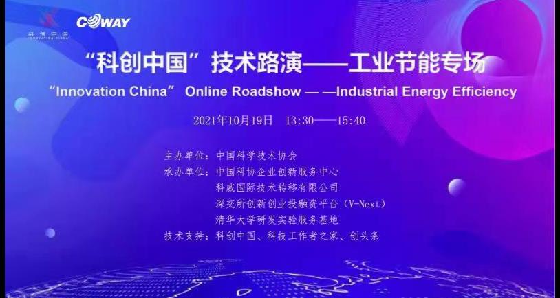 """""""科创中国""""技术路演——工业节能专场,活动预告"""
