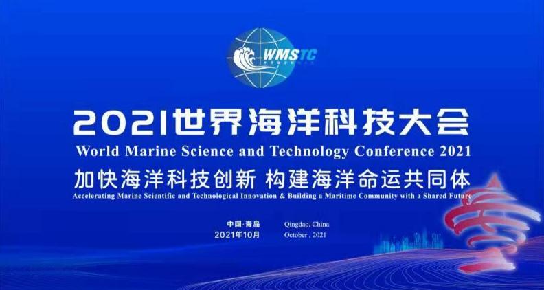 2021世界海洋科技大会