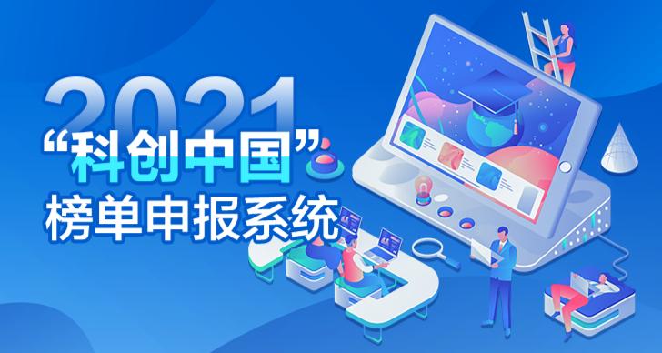 """2021""""科创中国""""榜单申报系统"""