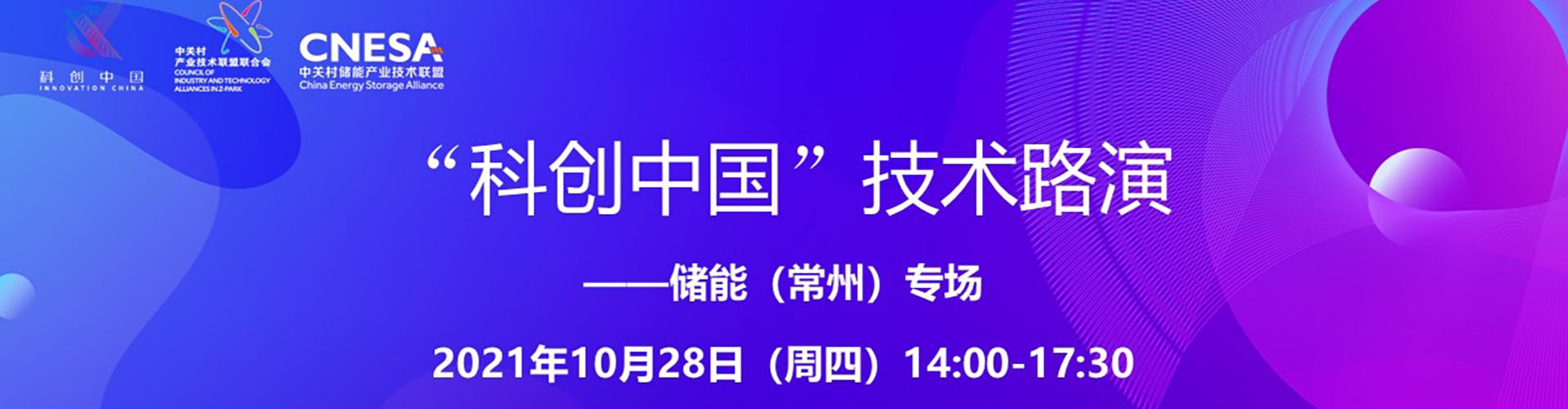"""""""科创中国""""技术路演—储能(常州)专场"""